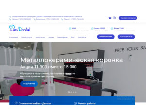 Стоматология west-dental.ru